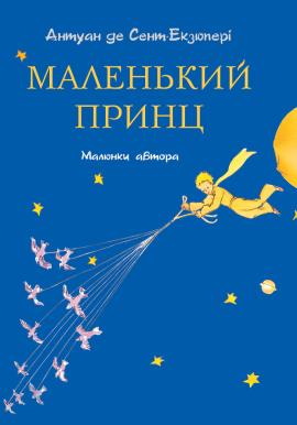 Маленький принц(мал. автора) - фото книги