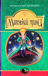 """Маленький принц. Серія """"Світовид"""" - фото обкладинки книги"""