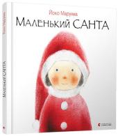 Маленький Санта - фото обкладинки книги