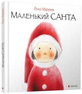 Маленький Санта - фото книги