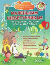 Маленьким щебетунчикам. Логопедичні завдання для занять батьків з дітьми (5-6 років) - фото обкладинки книги