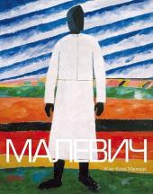 МАЛЕВИЧ - фото обкладинки книги