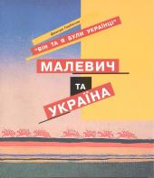 Малевич і Україна - фото обкладинки книги