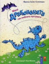 Малі драконенята так люблять пустувати - фото обкладинки книги