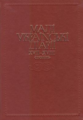 Малі українські діярії ХVІІ - ХVІІІ століть - фото книги