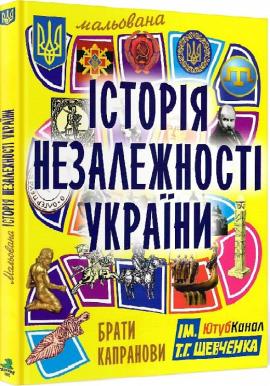 Мальована історія Незалежності України - фото книги