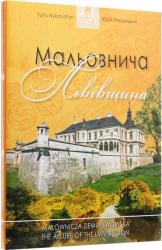 Мальовнича Львівщина - фото обкладинки книги