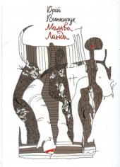 Мальва Ланда - фото обкладинки книги