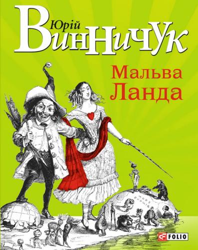 Книга Мальва Ланда