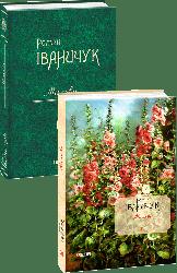 Мальви. Том 4 - фото обкладинки книги