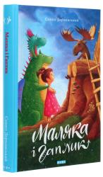 Маляка і Гаплик - фото обкладинки книги