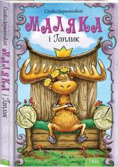Маляка і Гаплик (Книга 3) - фото обкладинки книги