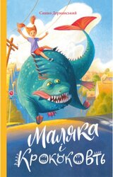 Маляка і Крококовть. Книга 5 - фото обкладинки книги