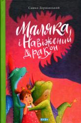 Маляка і навіжений дракон - фото обкладинки книги