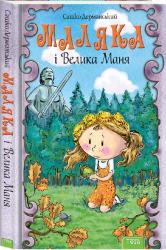 Маляка і Велика Маня. Книга 4 - фото обкладинки книги