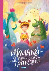 Маляка - принцеса Драконії - фото обкладинки книги
