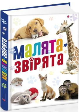 Малята-звірята - фото книги