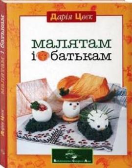 Книга Малятам і батькам