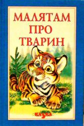 Малятам про тварин - фото обкладинки книги