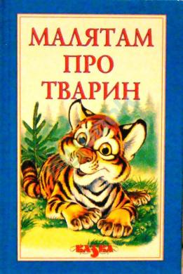 Книга Малятам про тварин