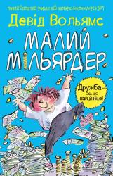 Малий мільярдер - фото обкладинки книги