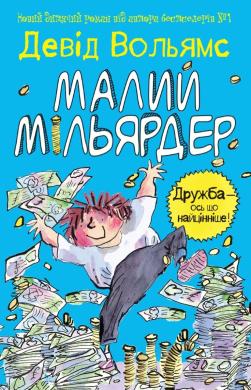 Малий мільярдер - фото книги