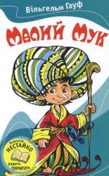 Малий Мук - фото обкладинки книги