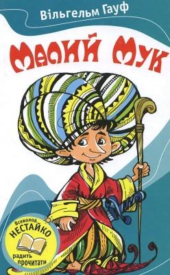 Книга Малий Мук