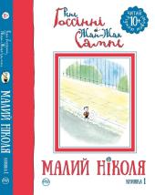 Малий Ніколя (книжка 1) - фото обкладинки книги