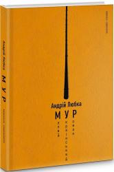 Малий український роман - фото обкладинки книги