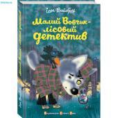 Малий Вовчик - лісовий детектив - фото обкладинки книги