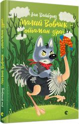 Малий Вовчик  отаман зграї - фото обкладинки книги