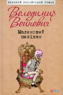 Книга Малиновий пелікан