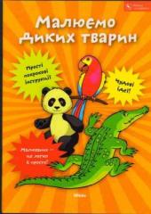 Малюємо диких тварин - фото обкладинки книги