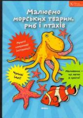 Малюємо морських тварин, риб і птахів - фото обкладинки книги
