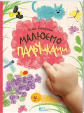 Малюємо пальчиками! - фото обкладинки книги
