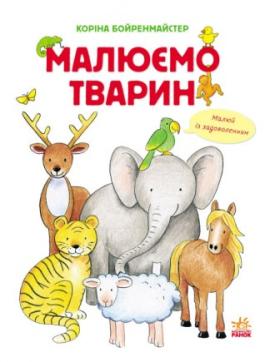 Книга Малюємо тварин збірник