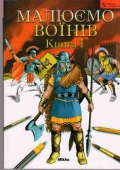 Малюємо воїнів. Книга І - фото обкладинки книги