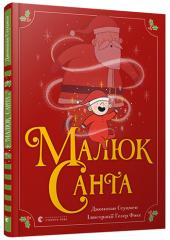 Малюк Санта - фото обкладинки книги