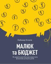 Малюк та бюджет. Як українським батькам виховати фінансово успішних дітей - фото обкладинки книги