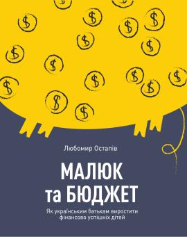 Малюк та бюджет. Як українським батькам виховати фінансово успішних дітей - фото книги