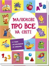 Малюкові про все на світі - фото обкладинки книги