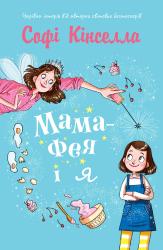 Мама-фея і я - фото обкладинки книги