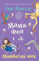 Мама-фея і я. Майбутня фея - фото обкладинки книги