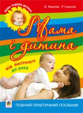 Мама і дитина. Від вагітності до року. Повний практичний посібник - фото обкладинки книги