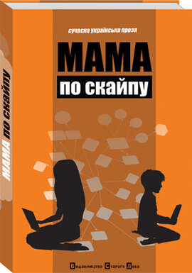 Книга Мама по скайпу