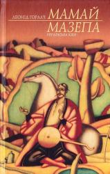 Мамай Мазепа - фото обкладинки книги