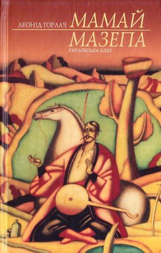 Книга Мамай Мазепа