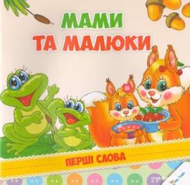 Мами та малюки - фото книги