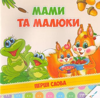 Книга Мами та малюки